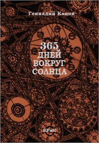 Геннадий Кацов «365 дней вокруг Солнца»