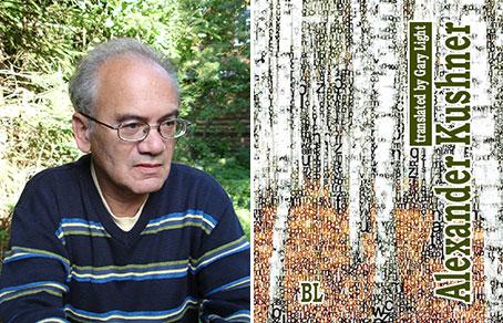 Двуязычный поэтический мини-сборник известного российского поэта Александра Кушнера вышел в американском издательстве KRiK Publishing House. Фото: В. Мишуков/KRiK Publishing House