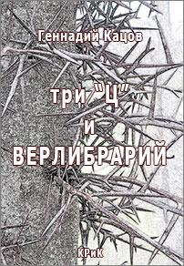 """Геннадий Кацов «Три """"Ц"""" и Верлибрарий»"""