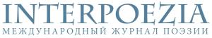 Международный журнал поэзии INTERPOEZIA