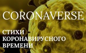 CORONAVERSE – стихи коронавирусного времени
